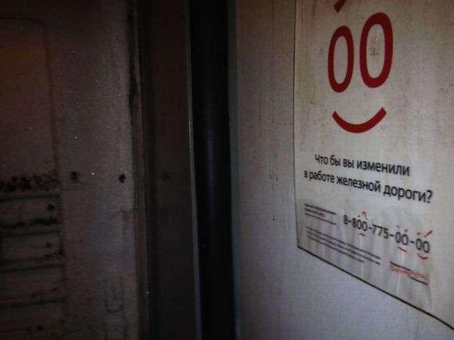 Теплая атмосфера в вагоне поезда