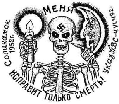 Как советская власть пыталась искоренить «воров в законе»