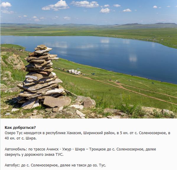 Туристические места Хакасии - соленое озеро Тус