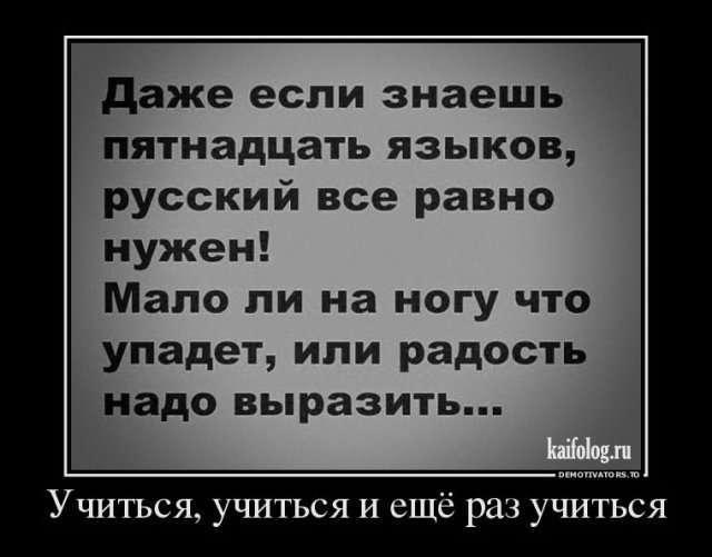 Русские демотиваторы недели