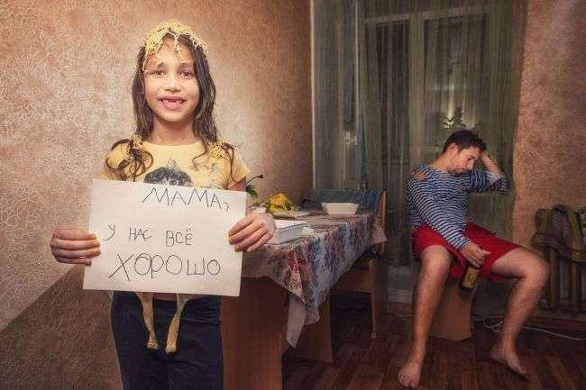 Мама, у нас всё хорошо ! )))