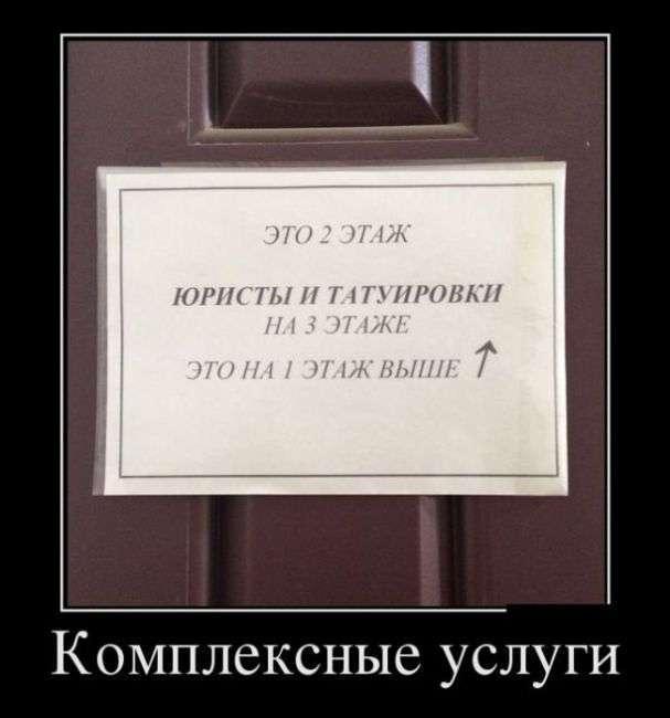 Демотиваторы 24.10.2016