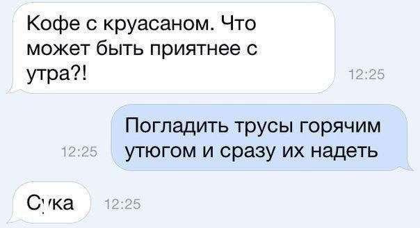Весёлые СМСки