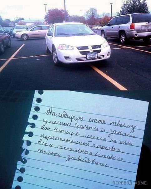 10 уморительных записок для настоящих гениев парковки