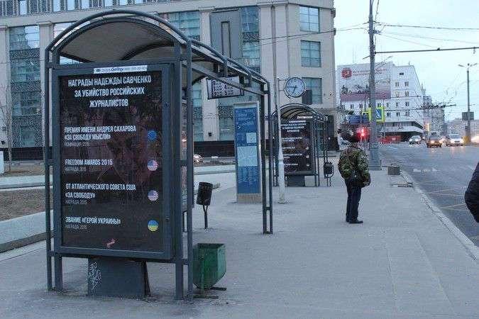 Московские остановки украсили плакатами со списком наград Надежды Савченко