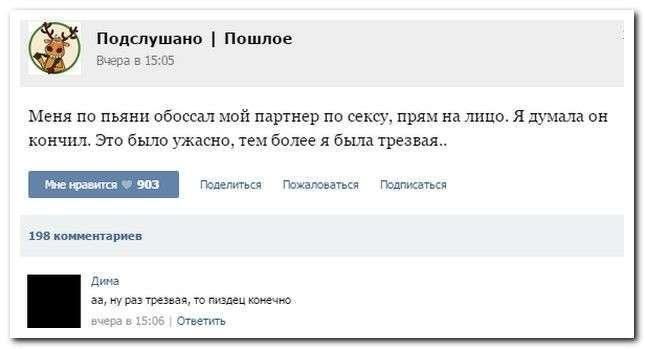 Смешные комментарии из социальных сетей 24.03.16