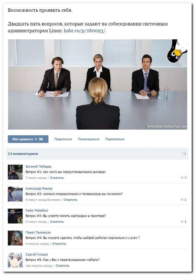 Смешные комментарии из социальных сетей 28.03.16