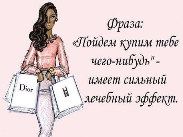 Позитивные фразочки со смыслом для женщин