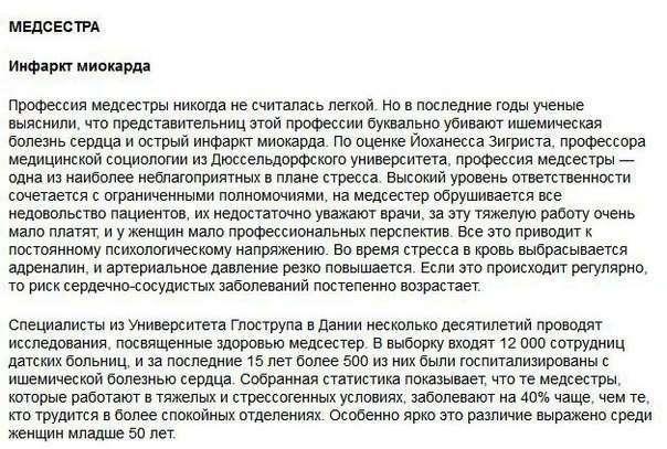 ФАКТЫ О ПРОФЕССИОНАЛЬНЫХ ЗАБОЛЕВАНИЯХ.
