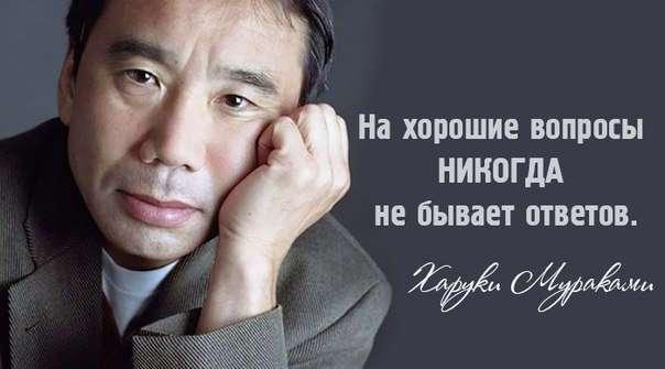 10 мудрых мыслей Харуки Мураками - писателя, который умеет заглянуть в душу