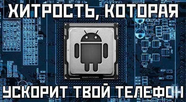Нехитрый трюк, который сделает ваш Android-смартфон еще быстрее!