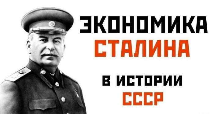Гениальное изобретение сталинских экономистов или как увеличить экономику в 4 раза за 10 лет при нулевых инвестициях.
