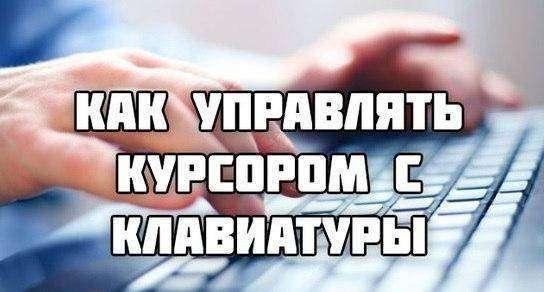 Как управлять курсором с клавиатуры