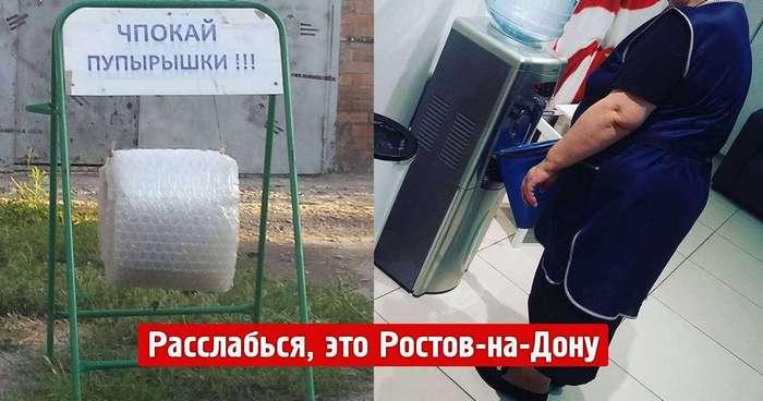 Ростов-на-Дону, каким его не покажут по TV