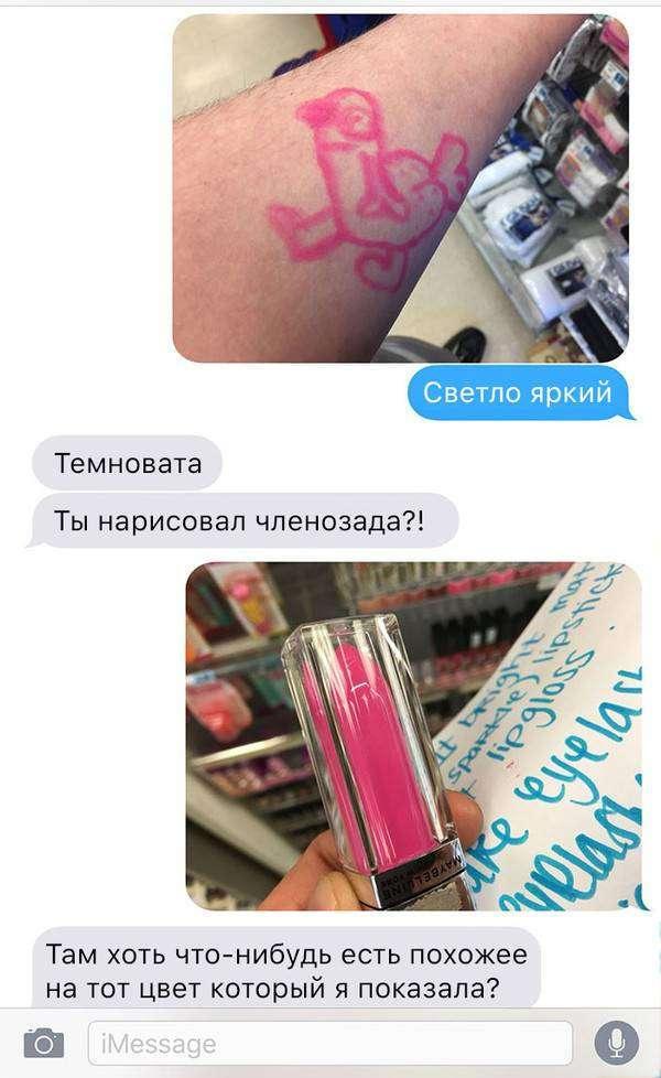 Сказ о том, как девушка посылала своего парня за косметикой