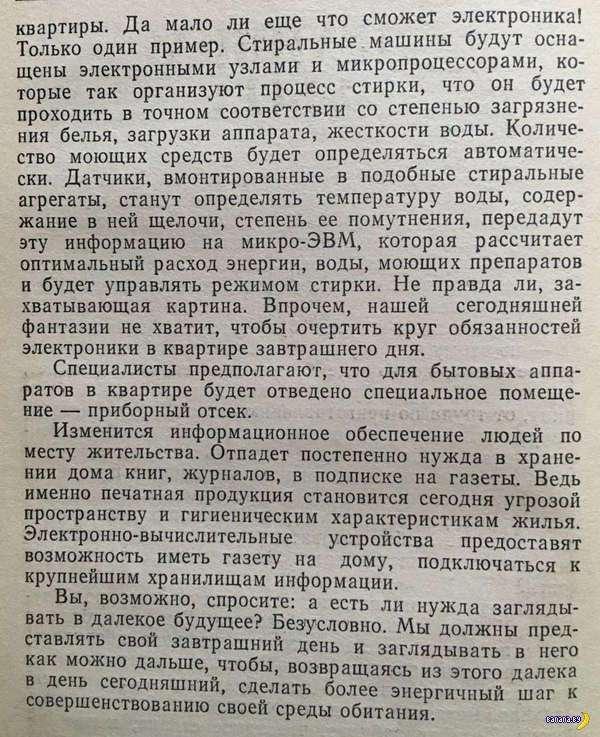 Как видели сегодняшнее время в 1980-ые