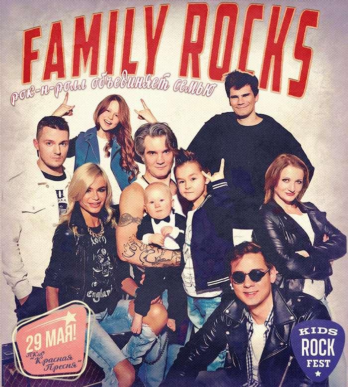 Как жить, если папа поет: культовые рок-музыканты и их семьи