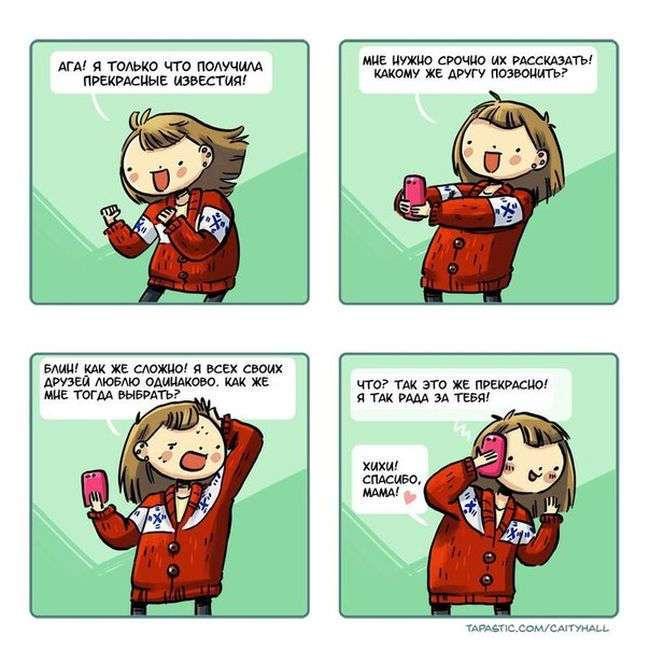 Комиксы и рожи - 64