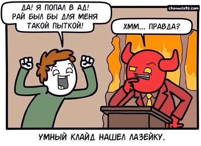 Комиксы и рожи - 70