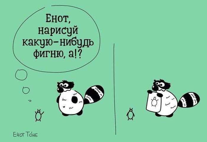 Комиксы и рожи - 72