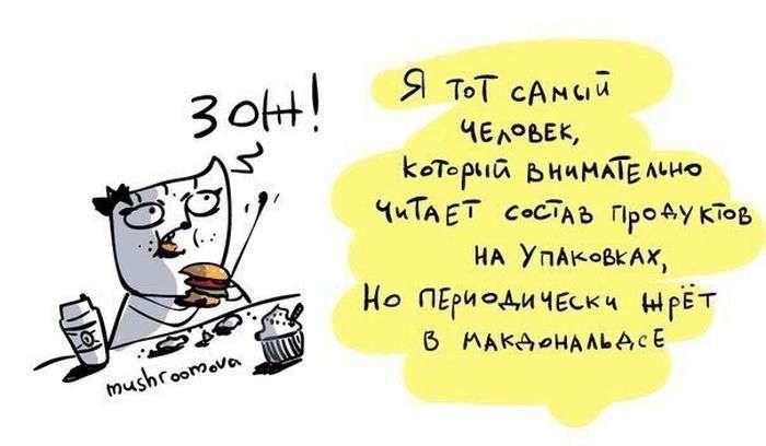 Комиксы и рожи - 74