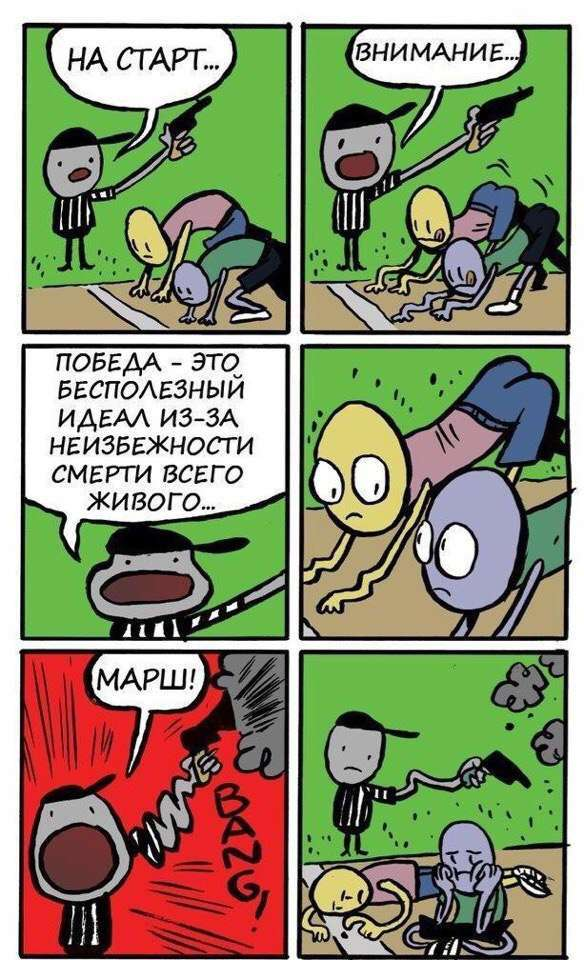 Комиксы и рожи - 79