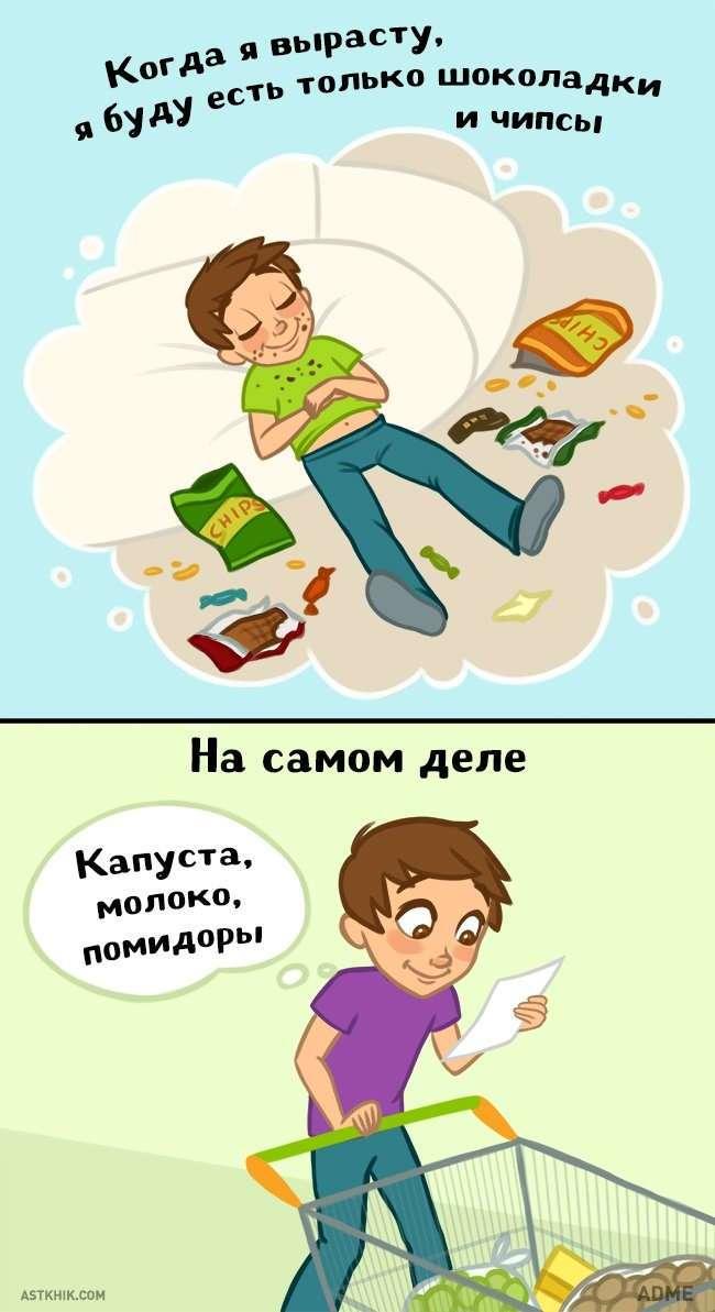 Комиксы о взрослой жизни