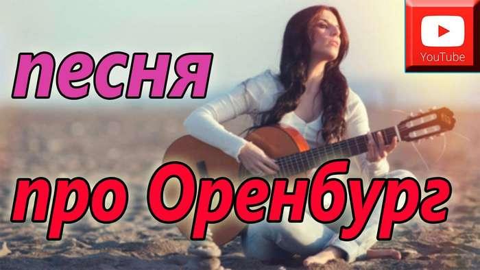 песня про Оренбург