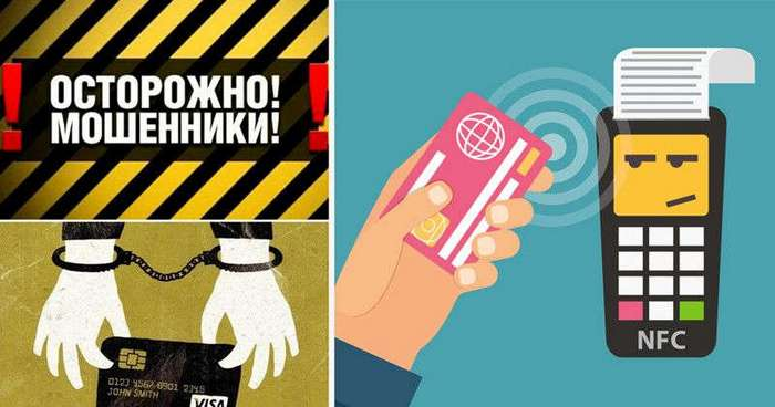 Мошенничество с банковскими картами. Предупрежден – значит, вооружен!