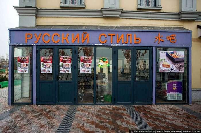 Суровый русский диснейленд