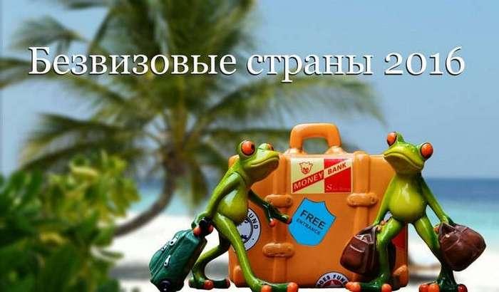 Топ-10 безвизовых стран для россиян 2016