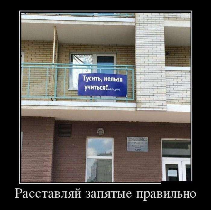 Демотиваторы №1375 (30 фото)