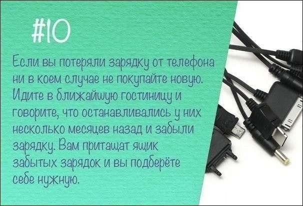 Полезные советы (10 фото)