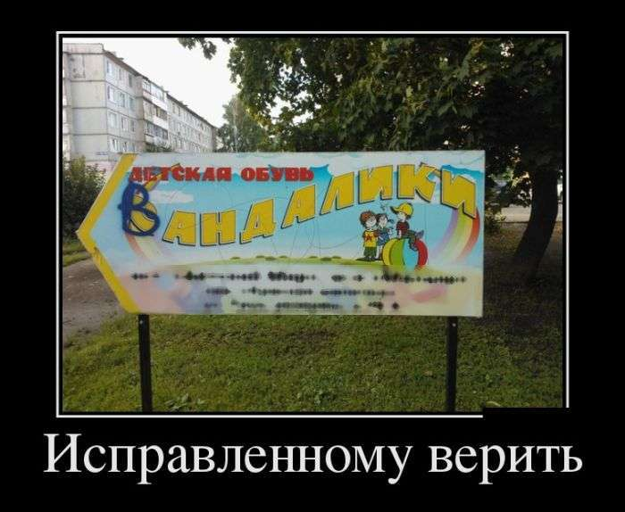 Демотиваторы №1334 (30 фото)
