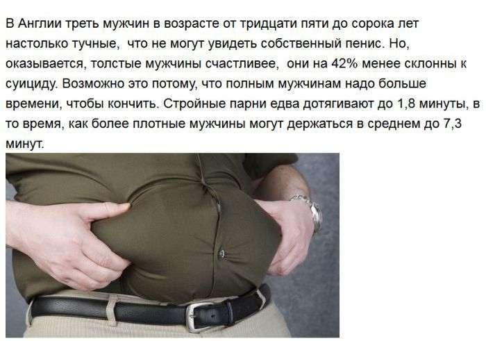 Интересные факты о мужчинах (9 фото)