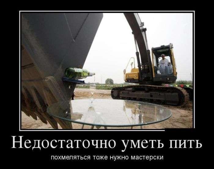 Демотиваторы №1398 (30 фото)