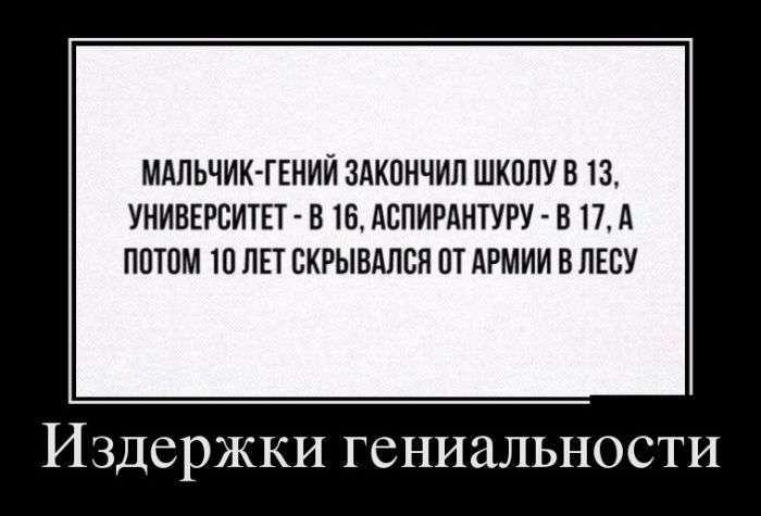 Демотиваторы №1376 (30 фото)