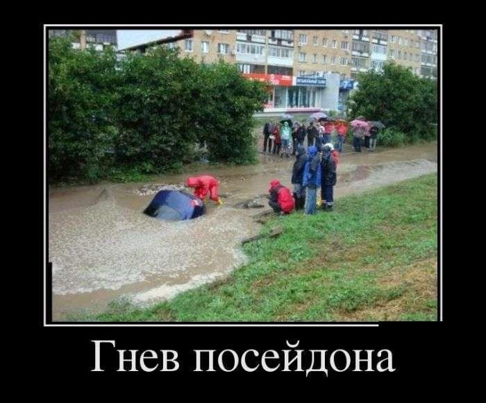 Демотиваторы №1488 (30 фото)