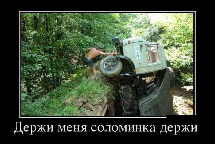 Демотиваторы №1399 (30 фото)