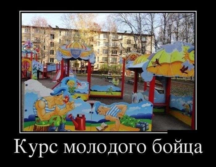 Демотиваторы №1377 (30 фото)