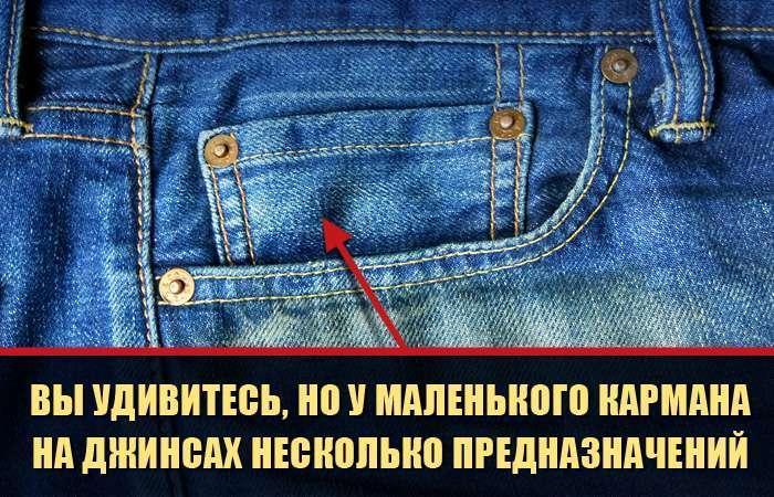 Зачем нужен в джинсах пятый, самый маленький, карман