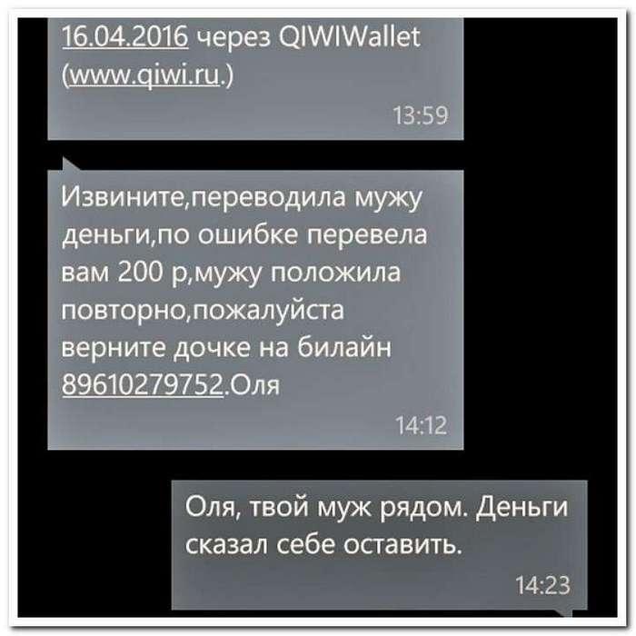 Улыбательная СМС-переписка