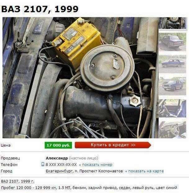 Честное объявление о продаже автомобиля
