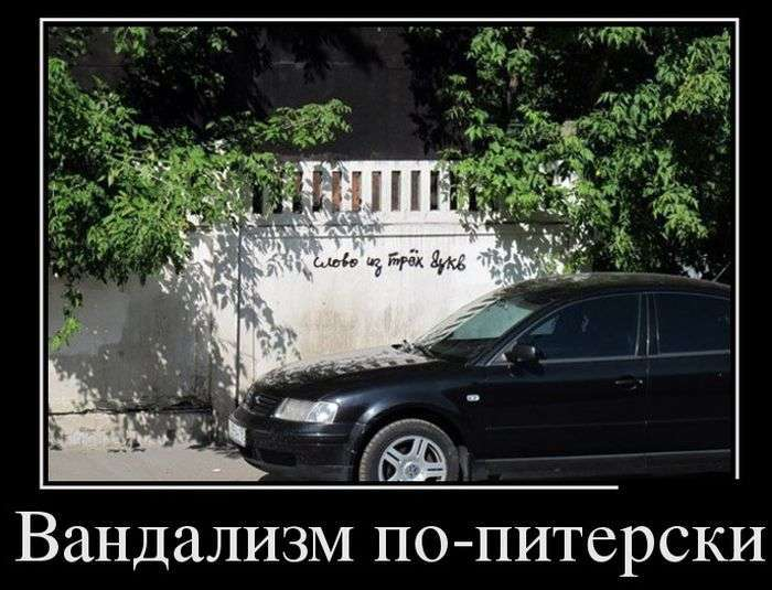 Демотиваторы №1420 (30 фото)