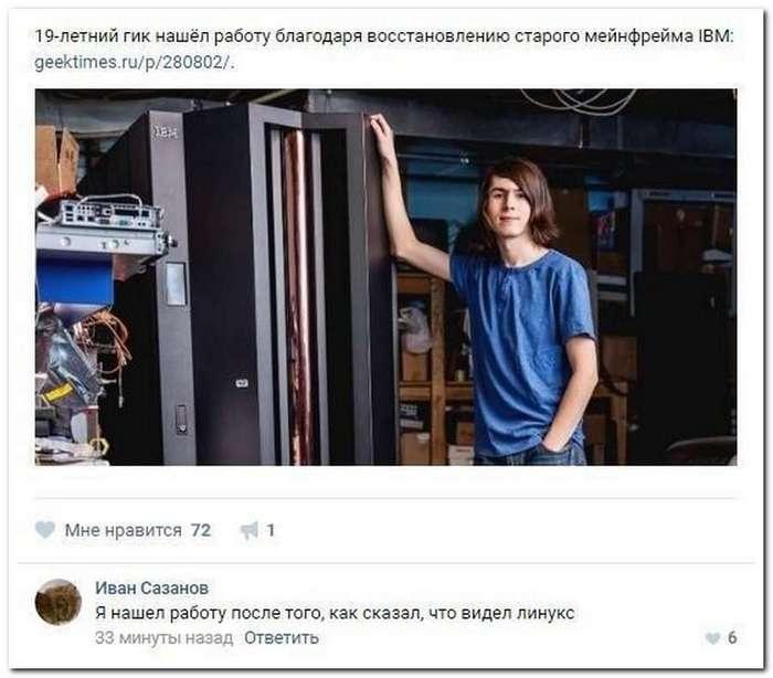 Угарные комменты из интернета