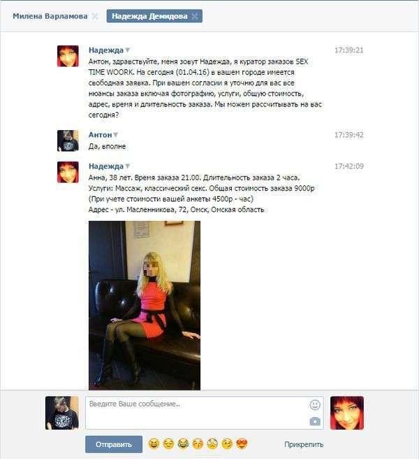Мошенничество с привлекательной вакансией жиголо (7 фото)