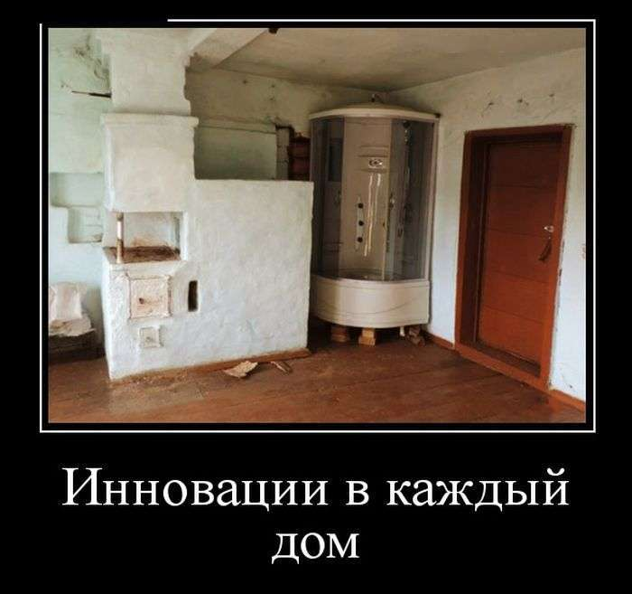 Демотиваторы №1317 (30 фото)
