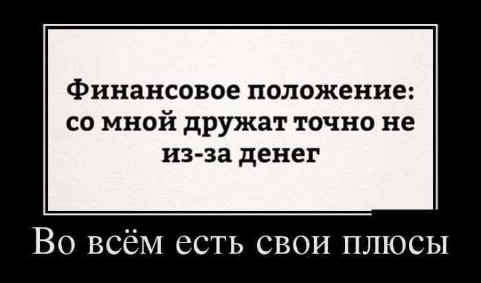 Демотиваторы №1423 (30 фото)