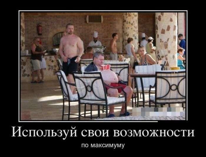 Демотиваторы №1401 (30 фото)