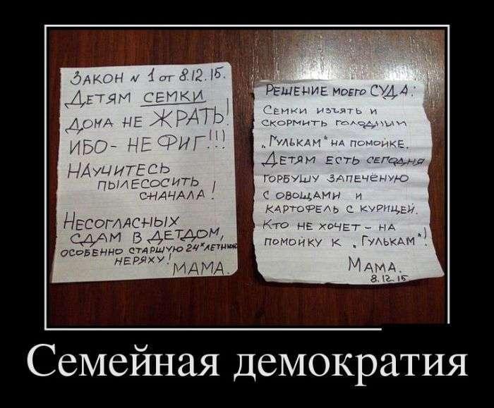 Демотиваторы №1359 (30 фото)